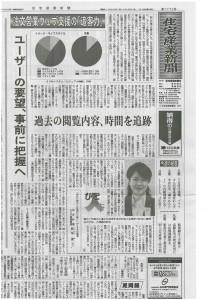 住宅産業新聞2015年8月13日号