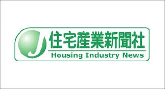 住宅産業新聞社